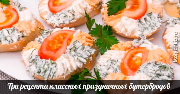 Три рецепта классных праздничных бутербродов | 1