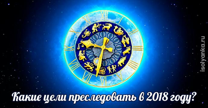 Какие цели преследовать различным знакам зодиака в 2018 году?   10