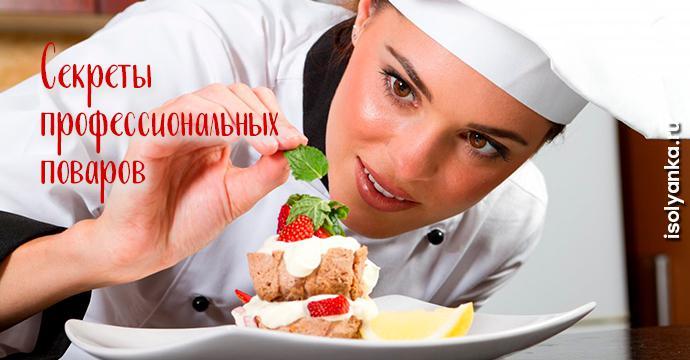 повар официант город подольск проходит