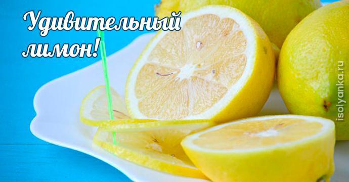 7 способов применения лимона, о которых должна знать каждая женщина!   5