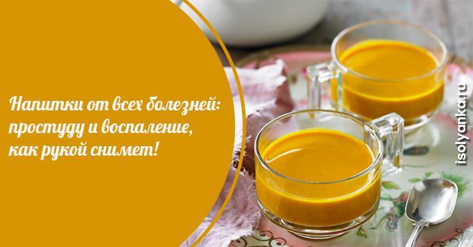 Напитки от всех болезней: простуду и воспаление как рукой снимет! | 13