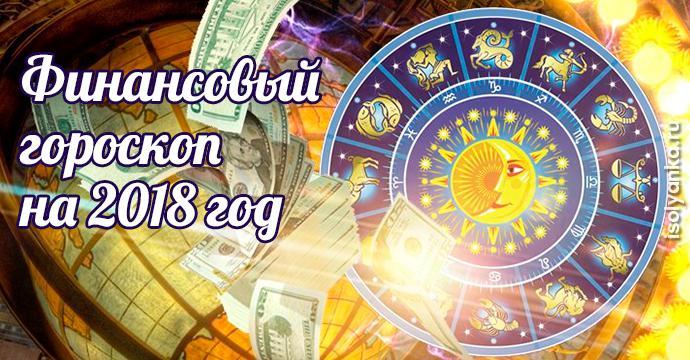 Финансовый гороскоп на 2018 год | 25