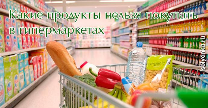 Какие продукты нельзя покупать в гипермаркетах   3
