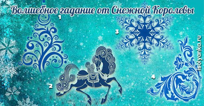 Волшебное гадание от Снежной Королевы — узнайте что вас ждет! | 30