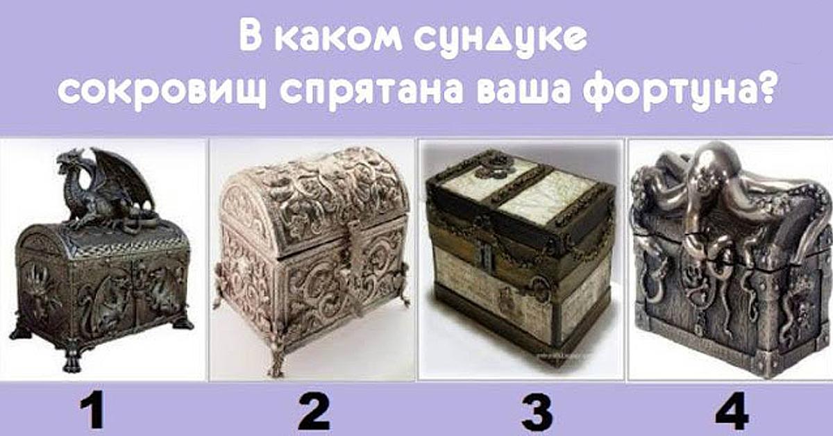 Угадайте в каком сундуке спряталась ваша фортуна?