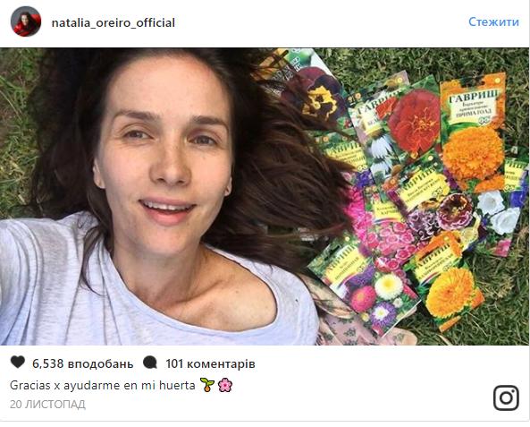 Наталья Орейро показала поклонникам свои фото без макияжа! Вот как выглядит 40-летняя актриса...   1
