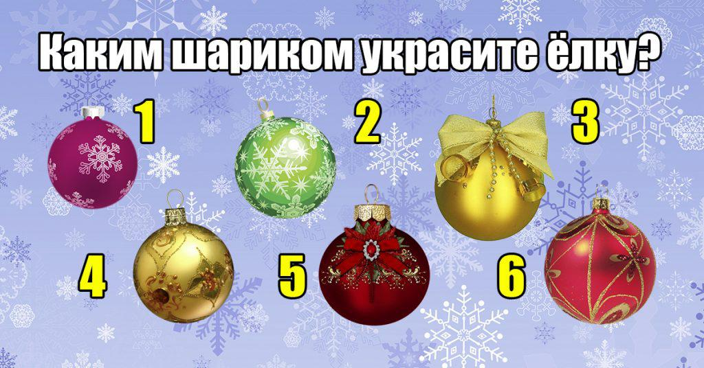 Выбери шарик, которым ты украсила бы елку и узнай, что это значит! | 1