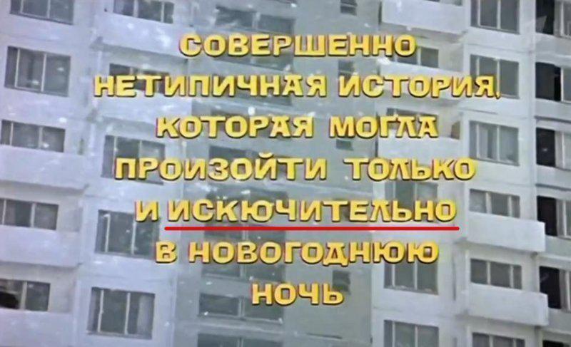 Легенды нашего кино: интересные факты о фильме «Ирония судьбы...»
