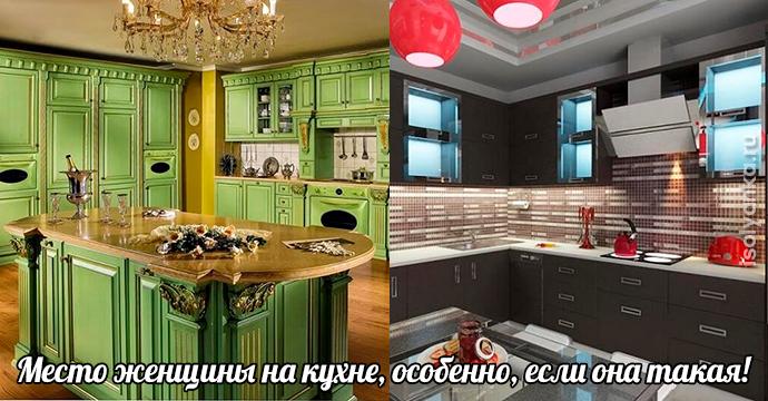 Место женщины на кухне, особенно, если она такая! | 144