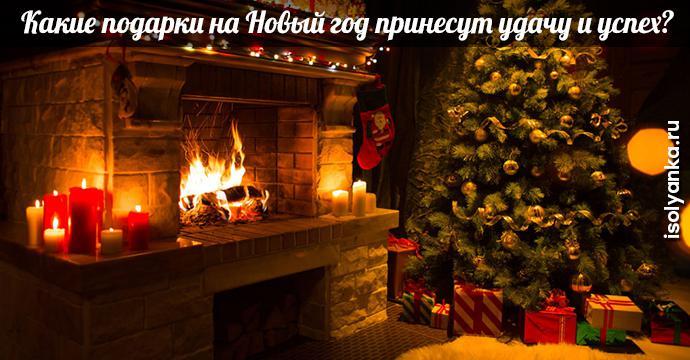 Экстрасенс Алёна Курилова рассказала, какие подарки на Новый год принесут удачу и успех | 9