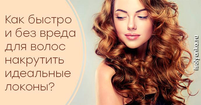 Как быстро и без вреда для волос накрутить идеальные локоны?   76