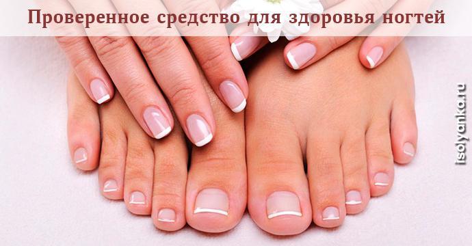 Как сделать ногти здоровыми и крепкими? Проверенное средство!   12