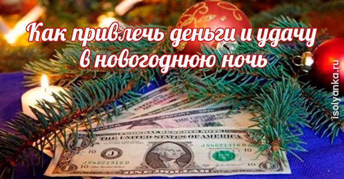 Как привлечь деньги и удачу в новогоднюю ночь — поверьте в волшебство! | 18