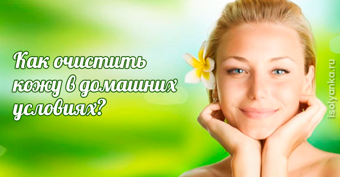 Как очистить кожу в домашних условиях? | 18