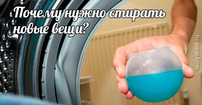 Почему нужно стирать вещи, которые вы только что купили? | 7