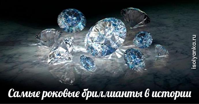 Самые роковые бриллианты в истории   1