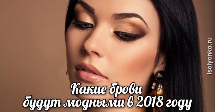 Какие брови будут модными в 2018 году | 19
