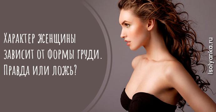 Женский характер и форма груди связаны. Правда или ложь? | 16