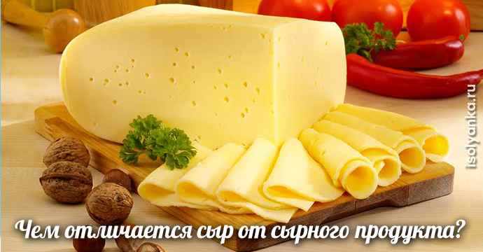 Чем отличается сыр от сырного продукта?   1