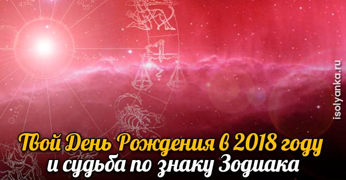 Твой День Рождения в 2018 году и судьба по знаку Зодиака | 33