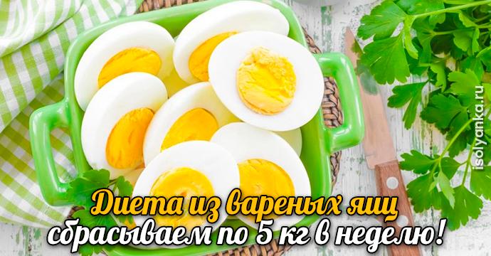 Диета из вареных яиц — сбрасываем по 5 кг в неделю! | 9