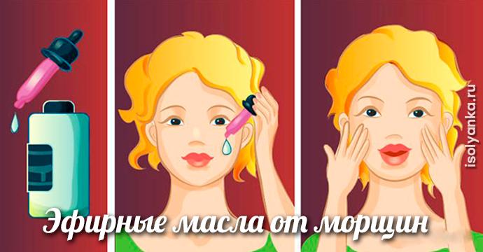 7 эфирных масел, которые буквально «сотрут» морщины с вашего лица! | 10