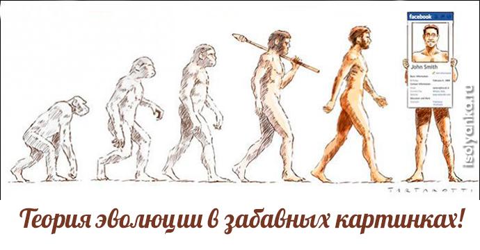 Теория эволюции в забавных картинках! Cмешно, и грустно… | 54