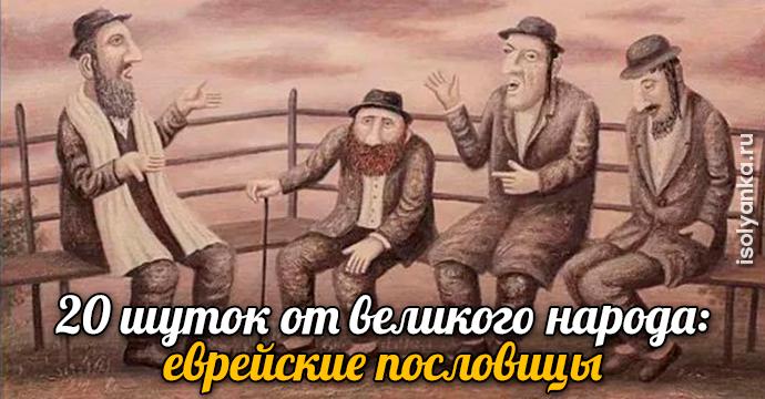 20 шуток от великого народа: еврейские пословицы | 36