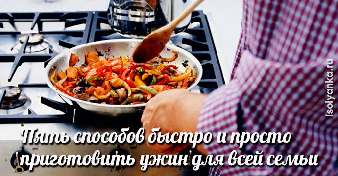 Пять способов быстро и просто приготовить ужин для всей семьи | 39