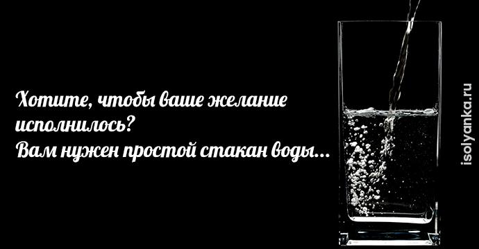 Хотите, чтобы ваше желание исполнилось? Вам нужен простой стакан воды... | 7