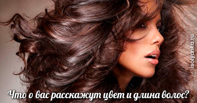 Что длина и цвет волос расскажет о вашей личности | 198