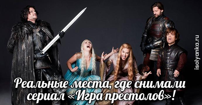 Реальные места, где снимали сериал «Игра престолов»! | 1