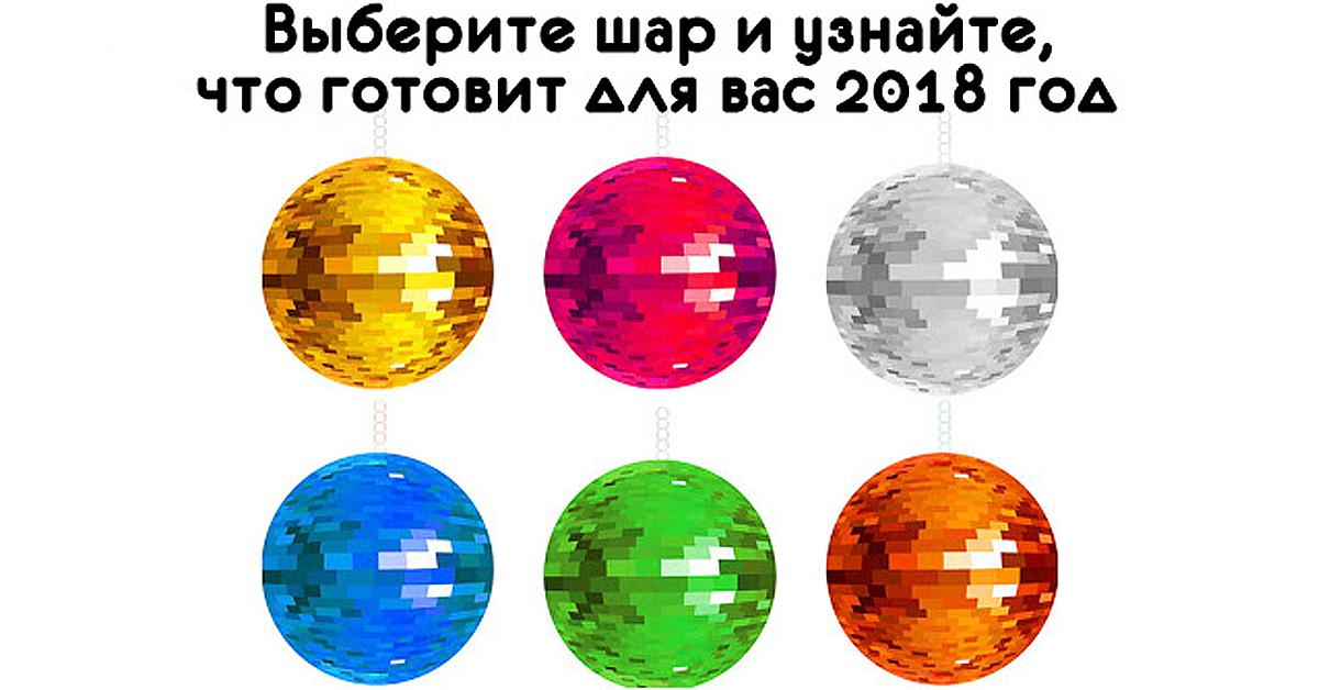Праздничный тест: выбери диско-шар и узнай, что приготовил тебе 2018 год!