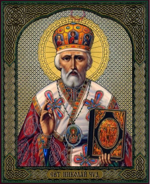 Молитва Николаю Чудотворцу, которая защитит и поможет обрести везение!