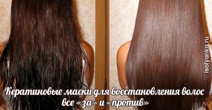 Кератиновые маски для восстановления волос все «за» и «против» | 106
