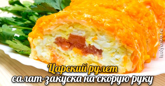 Царский рулет — вкуснейший салат-закуска на скорую руку | 33