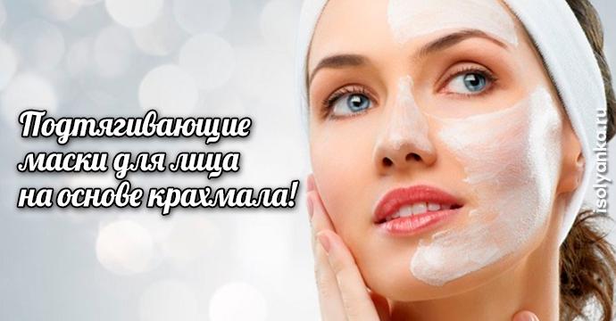 Три рецепта подтягивающих масок для лица на основе крахмала! | 10