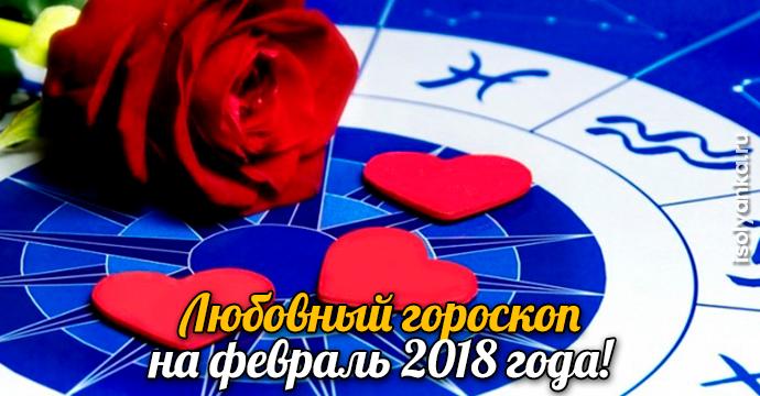 Любовный гороскоп на февраль месяц 2018 года! | 60