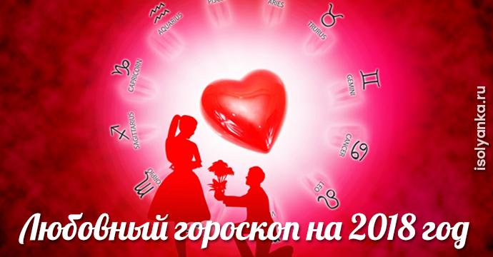 Самый полный любовный гороскоп на 2018 год для всех знаков Зодиака | 67