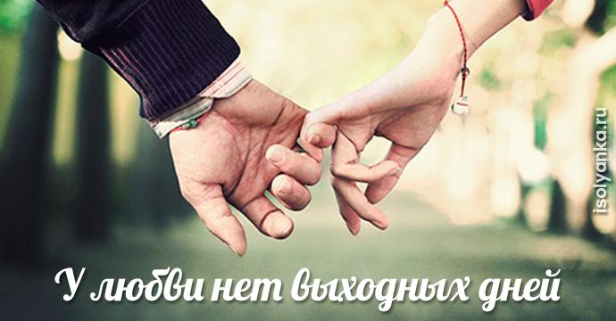 У любви нет выходных дней | 7