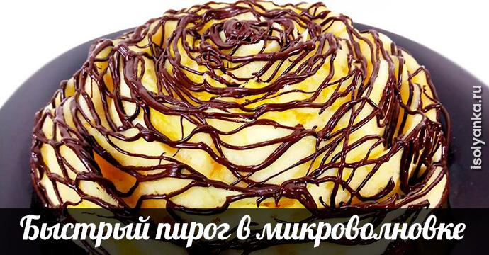 Когда гости на пороге: вкусный пирог в микроволновке за 15 минут | 45