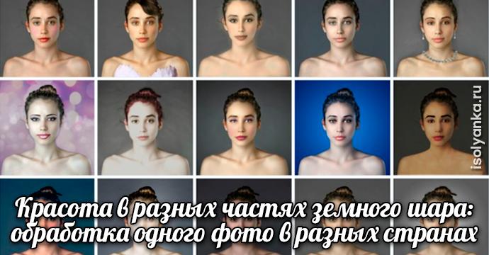 Красота в разных частях земного шара: обработка одного фото в разных странах   53