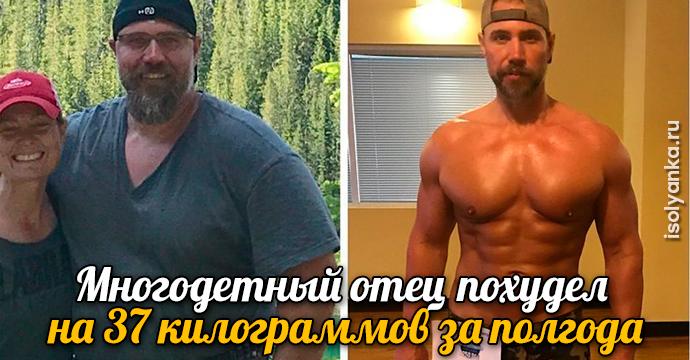 Попытайтесь повторить! Многодетный отец похудел на 37 килограммов за полгода | 3