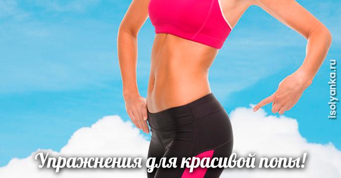 Четыре вида женских поп и упражнения для каждой | 3