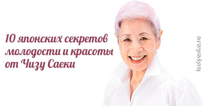 10 японских секретов молодости и красоты от Чизу Саеки | 4