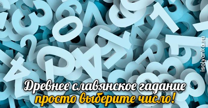 Древнее славянское гадание — просто выберите число! | 19