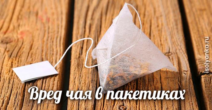 10 причин перестать использовать чайные пакетики | 27