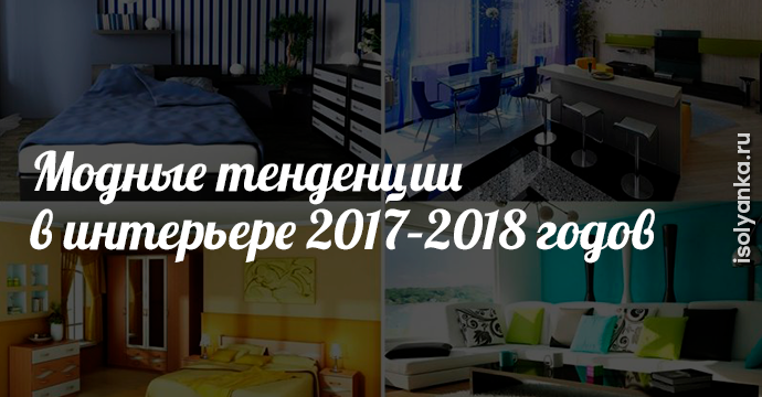 Модные тенденции в интерьере 2017–2018 годов | 106