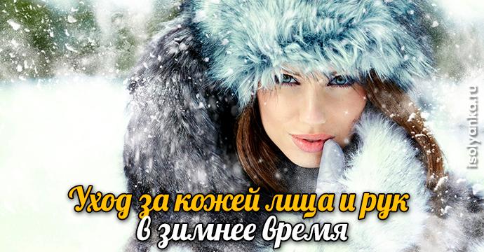 Уход за кожей лица и рук в зимнее время: правила и особенности | 11