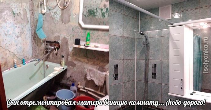 Сын отремонтировал матери ванную комнату... Любо-дорого!   14